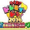 2016クイズ・ドレミファドン!~1万人が選んだココロに残る名曲ヒットベスト300~