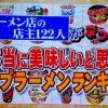 """【ジョブチューン】ラーメン店店主122人が選ぶ""""本当に美味しいカップラーメン""""ランキング"""
